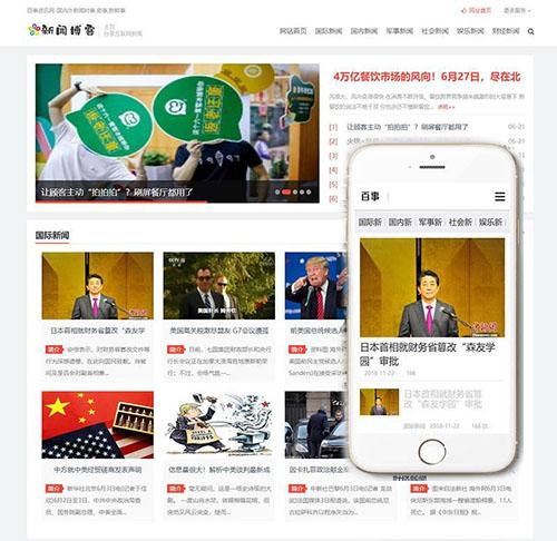 胶南企业乐投官网国米建设创建优质内容